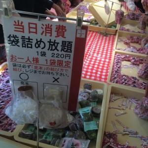 信玄餅詰め放題の袋の結び方