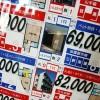 絶対おすすめ!東京近辺で家賃相場が安い5駅を紹介!