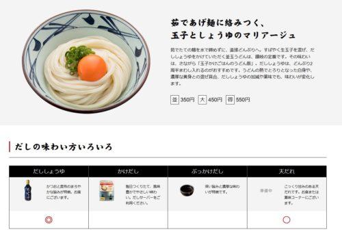 丸亀製麺でダシを入れるのに間違えやすい釜玉うどん