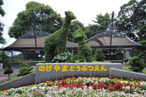 横浜市立野毛山動物園の正門