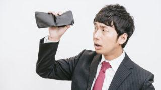 【金欠簡単解消!】節約生活と貧乏生活が全く違う理由とは?