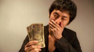 【貯金できない人へ】お金が無い人ほど普段お金を使うという矛盾
