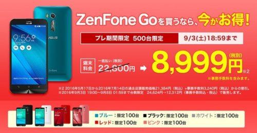 楽天セールで売られていたzenfoneGo