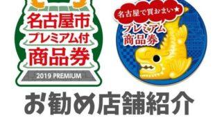 【2重にお得?】誰でも買える名古屋市プレミアム商品券の上手な使い道!