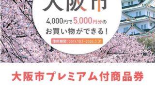 【お勧め店舗紹介】2019年大阪市プレミアム商品券の上手に使う方法!