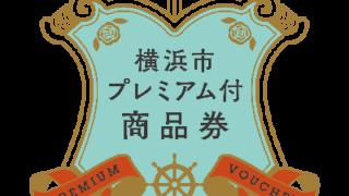 【お勧め店舗紹介】2019年横浜市プレミアム商品券の上手な使い方!