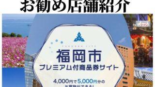 【お勧め店舗紹介】福岡市プレミアム付商品券の上手に使う方法!