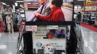 節約生活で4Kテレビ買換えは2年落ちの日本メーカが最高にお得だった