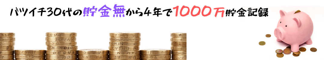 バツイチ30代の貯金無から4年で1000万貯金記録